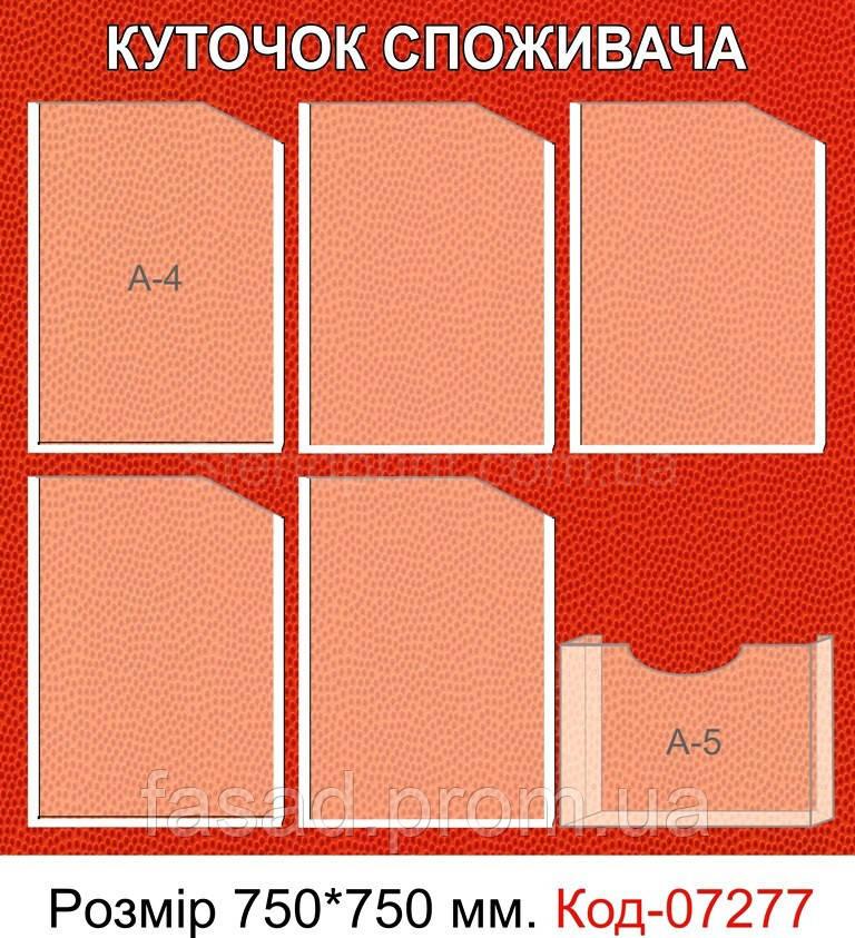 "Стенд ""Куточок споживача"" Код-07277"