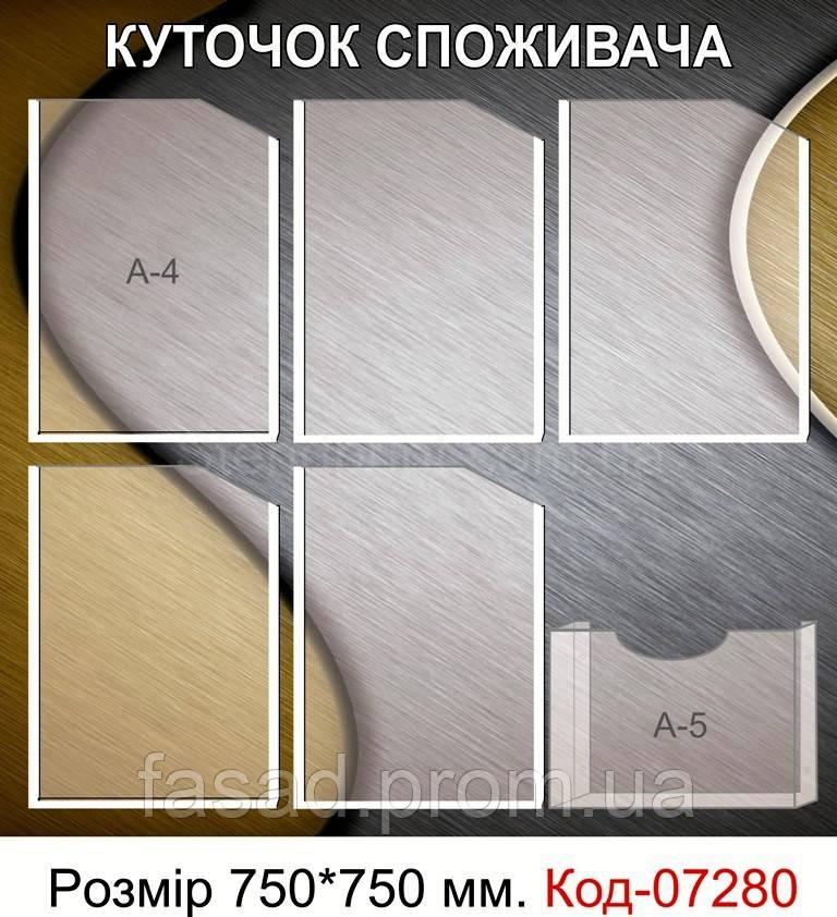 "Стенд ""Куточок споживача"" Код-07280"