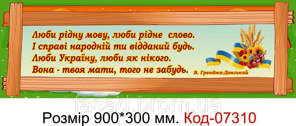 Шкільний стенд для початкового класу Код-07310