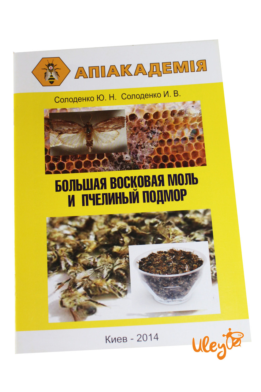 Брошюра «Большая восковая моль и пчелинный подмор» Ю.Н. Солоденко