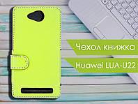 Чехол книжка для Huawei LUA-U22