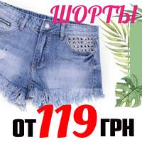 Смотри более 70 моделей женские шорты от 119 грн - читайте внимательно описание - акция
