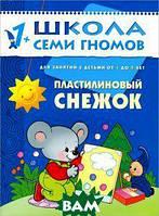 Дарья Денисова Пластилиновый снежок: Развитие мелкой моторики у детей от 1 до 2 лет
