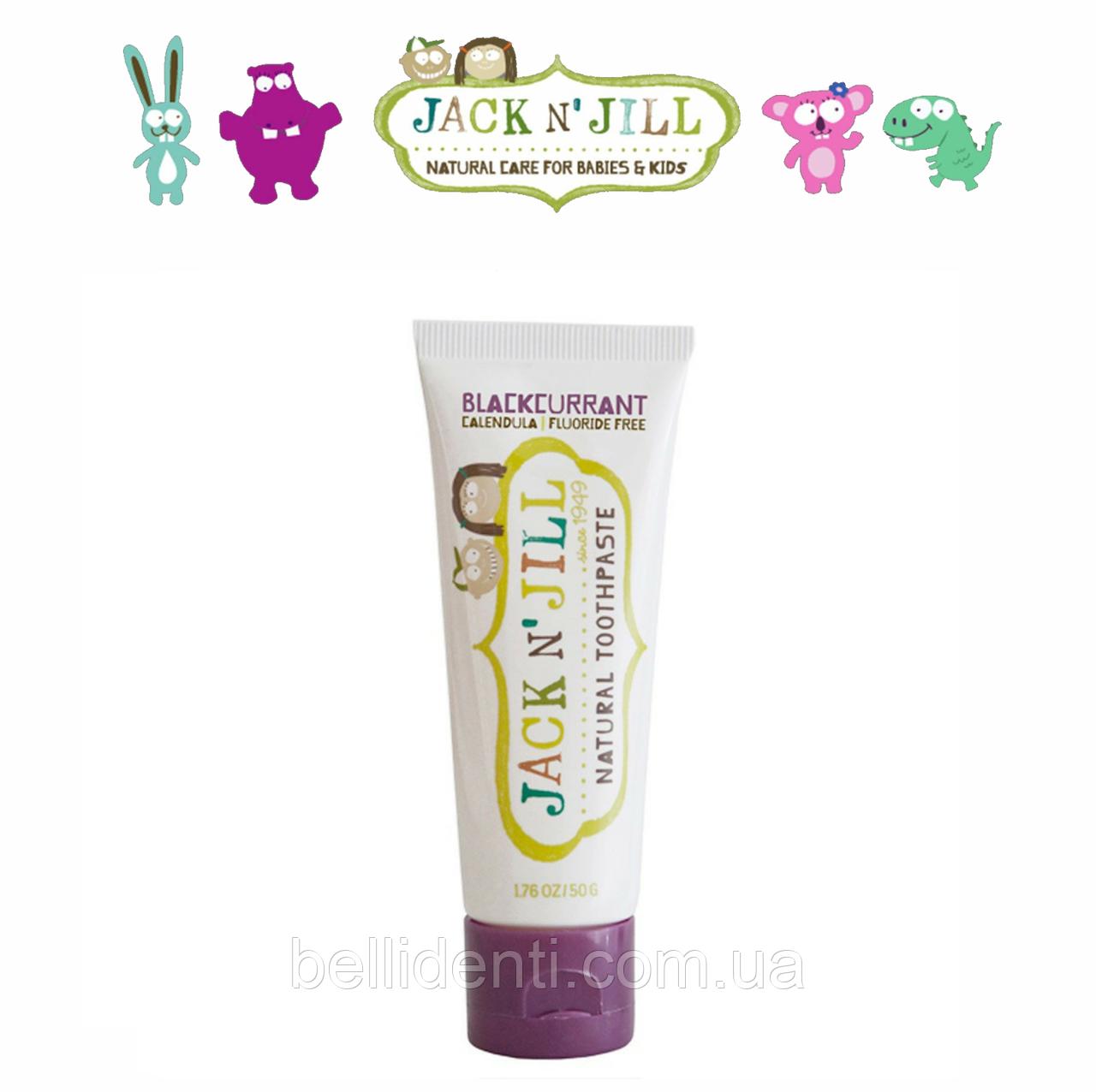 Натуральная зубная паста Jack N' Jill  (со вкусом черной смородины)  (50g)