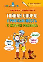 Тайная опора: привязанность в жизни ребенка — Людмила Петрановская
