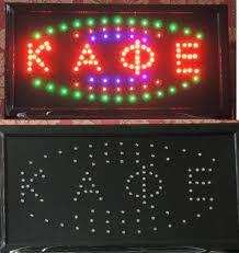 Светодиодные LED вывески, Программируемые табло