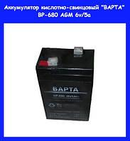 "Аккумулятор (АКБ) Кислотно-свинцовый ""ВАРТА"" ВР-680 AGM 6v/5a!Спешите"