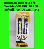 Дневные ходовые огни Flexible СОВ DRL 10 LED гибкий корпус 12В и 24В!Спешите