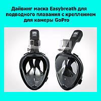 Дайвинг маска Easybreath для подводного плавания (сноркелинга) c креплением для камеры GoPro!Спешите