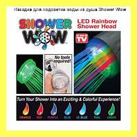 Насадка для подсветки воды из душа Shower Wow!Спешите