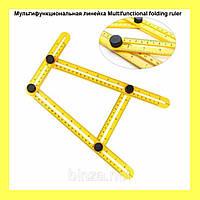 Мультифункциональная линейка Multifunctional folding ruler!Спешите