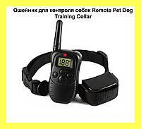 Ошейник для контроля собак Remote Pet Dog Training Collar!Спешите