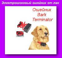 Электрошоковый ошейник от лая Bark Terminator,Ошейник от лая!Спешите