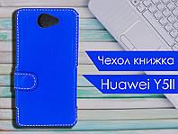 Чехол книжка для Huawei Y5 II