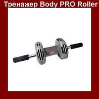 Компактный портативный домашний тренажер-роллер Body PRO Roller!Хит цена
