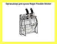 Органайзер для кухни Magic Flexible Sticker!Спешите