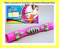 Обруч массажный Хула-Хуп с магнитами Massage Hoop  BOYU - 011!Спешите