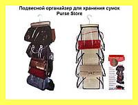 Подвесной органайзер для хранения сумок Purse Store!Спешите