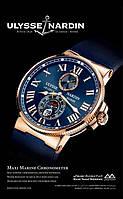 Часы  М\ужские  Ulysse Nardin, фото 1