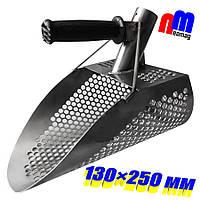 Пляжный совок Скуп (скуб) 130×250 мм
