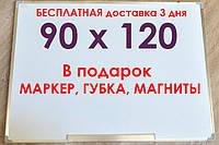 Доска магнитно-маркерная 90х120 см / 17мм