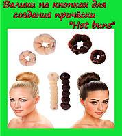 """Валики на кнопках для создания объёмной причёски """"Hot buns""""!Хит цена"""