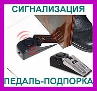 СИГНАЛИЗАЦИЯ НАЖИМНАЯ ПЕДАЛЬ-ПОДПОРКА ПОД ДВЕРЬ, МОДЕЛЬ: SDS85 (PORTABLE SECURITY DOOR STOP ALARM)!Хит цена