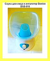 Сауна для лица и ингалятор Benice BNS-016!Хит цена