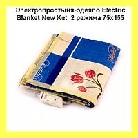 Электропростыня-одеяло Electric Blanket New Ket  2 режима 75x155!Хит цена