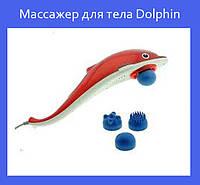 Ручной массажер Дельфин | Массажер для тела Dolphin | Вибромассажер для похудения!Хит цена