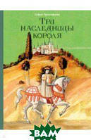 Прокофьева Софья Леонидовна Три наследницы короля