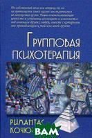Кочюнас Римантас Групповая психотерапия. Учебное пособие для вузов