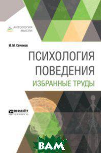 Сеченов И.М. Психология поведения. Избранные труды