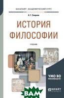 Спиркин А.Г. История философии. Учебник для академического бакалавриата