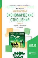 Федякина Л.Н. Международные экономические отношения в 2-х частях. Часть 1. Учебник и практикум для академического бакалавриата