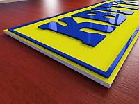 Вывеска из пластика 3мм с акриловыми буквами (Покрытие : Аппликация пленками ORACAL, фон+ 1 слой;  Объемные, фото 1