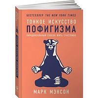 Марк Мэнсон Тонкое искусство пофигизма (мяг)