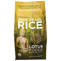Lotus Foods, Органический джейд жемчужный рис 15 унции (426 г)