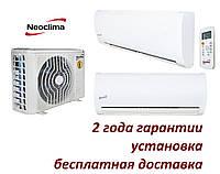 Кондиционер Neoclima Therminator 2.0 (-7С) NS/NU-07AHEw