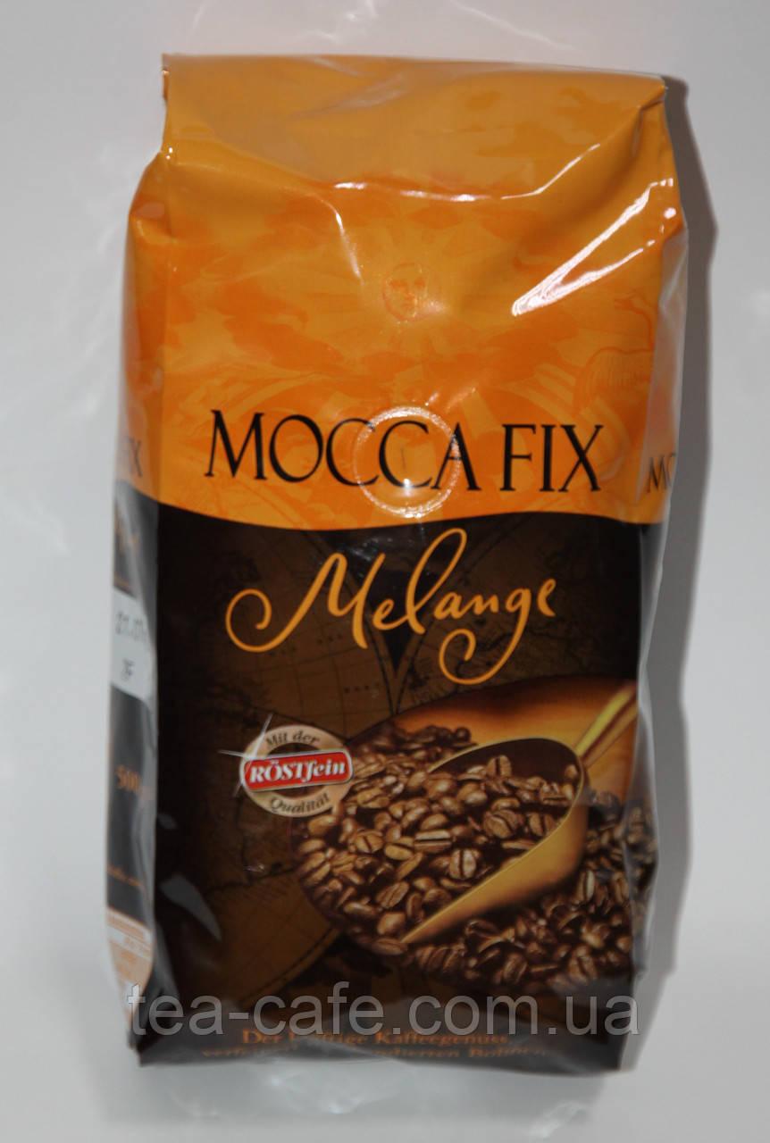 Кофе зерновой MOCCA FIX Melange  500 гр.