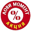 Акция на сайте ТЕПЛОТА & УЮТ