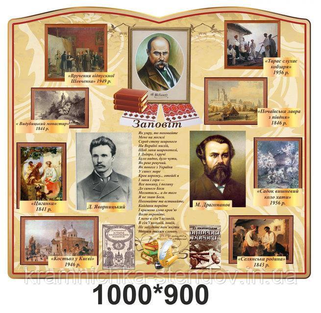 "Стенд для школы ""Тарас Григорьевич Шевченко"""