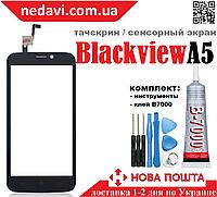 Тачскрин Blackview A5 сенсор для мобильного телефона + набор инструментов и клей