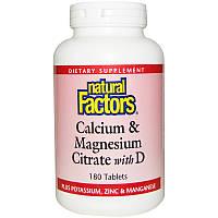 Цитрат кальция и магния (Calcium Citrate Magnesium), Natural Factors, 180 табл.