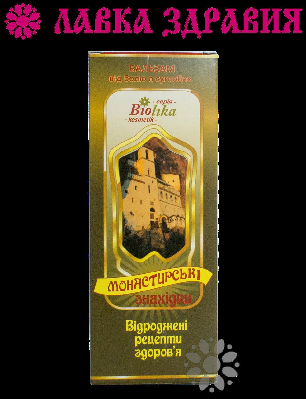 Бальзам от боли в суставах монастырский цена перегородки грецкого ореха лечение суставов
