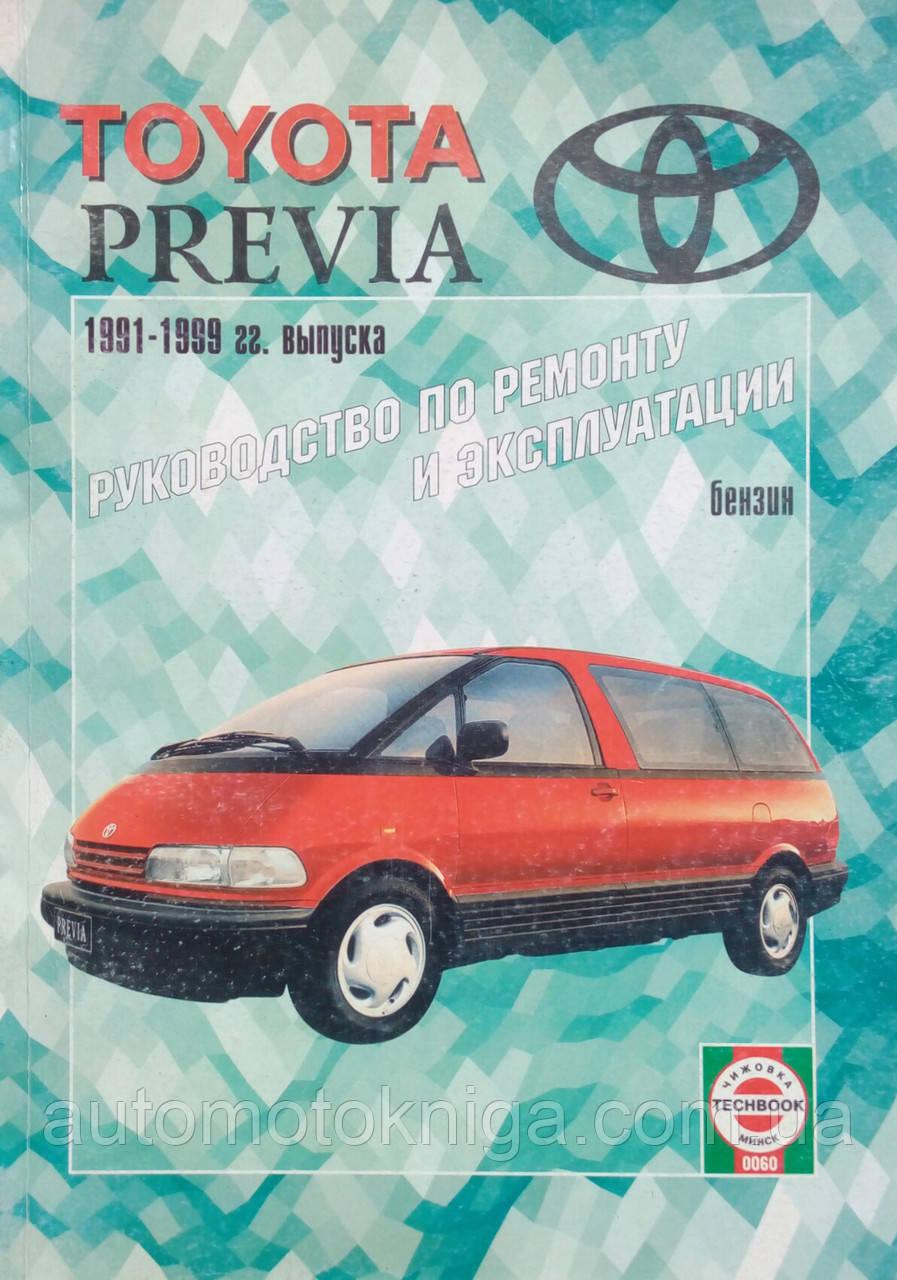 TOYOTA PREVIA   Модели 1991-1999 гг.  Руководство по ремонту и эксплуатации