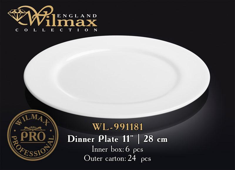 Тарелка обеденная Wilmax 991181PRO