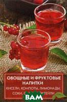 Лазарева Оксана Овощные и фруктовые напитки. Кисели, компоты, лимонады, соки, смузи, коктейли