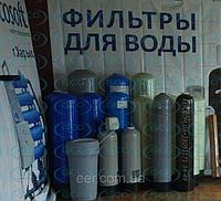 Корпусы фильтров для воды