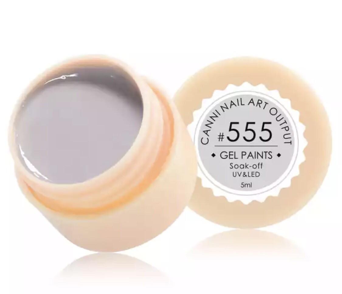 Гель-краска CANNI 555 (светло-серый), 5 мл